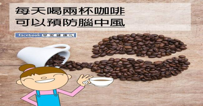 每天喝兩杯咖啡,可以預防腦中風