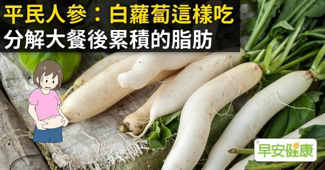 平民人參:白蘿蔔這樣吃,分解大餐後累積的脂肪