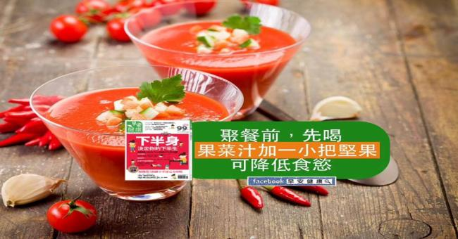 聚餐前先喝果菜汁加一小把堅果,可降低食慾
