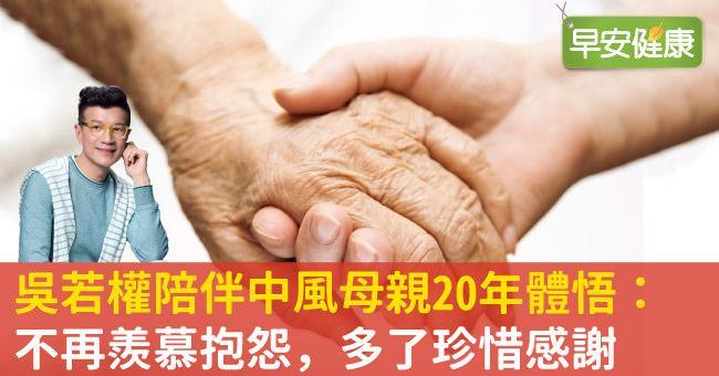 吳若權陪伴中風母親20年體悟:不再羨慕抱怨,多了珍惜感謝