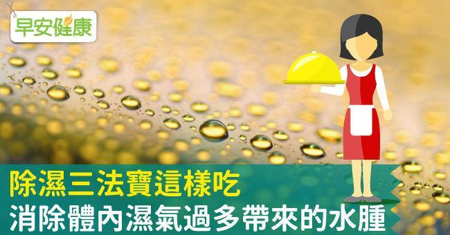 除濕三法寶這樣吃,消除體內濕氣過多帶來的水腫