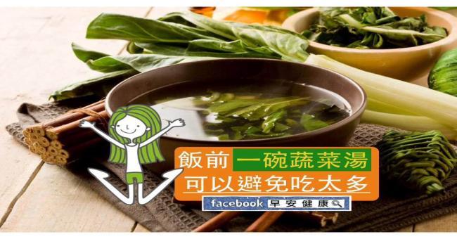 飯前一碗蔬菜湯,避免吃太多