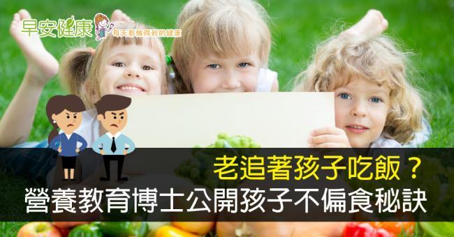 老追著孩子吃飯?營養教育博士公開孩子不偏食秘訣