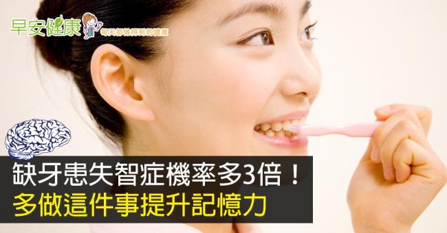 缺牙患失智症機率多3倍!多做這件事提升記憶力