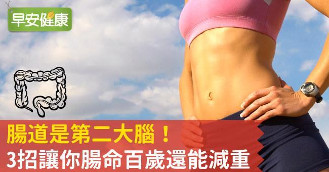 腸道是第二大腦!3招讓你腸命百歲,還能減重