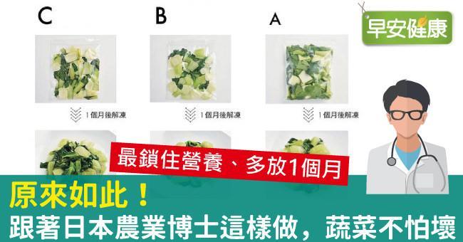 原來如此!跟著日本農業博士這樣做,蔬菜不怕壞