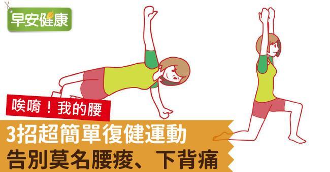3招超簡單復健運動,告別莫名腰痠、下背痛