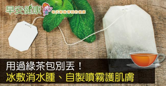 用過綠茶包別丟!冰敷消水腫、自製噴霧護肌膚