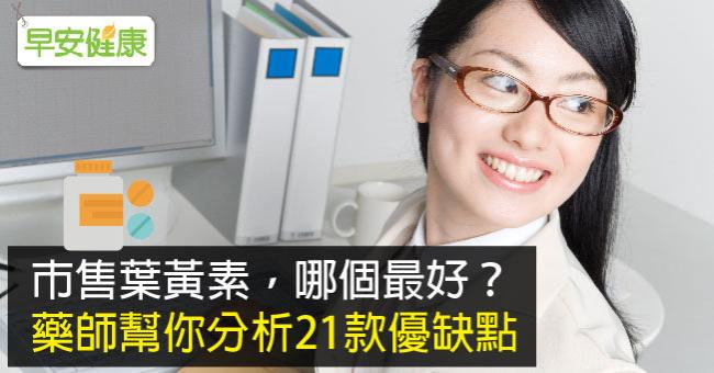 葉黃素護眼怎麼選?藥師分析21款市售葉黃素優缺點