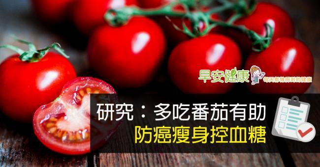 研究:多吃番茄有助防癌瘦身控血糖
