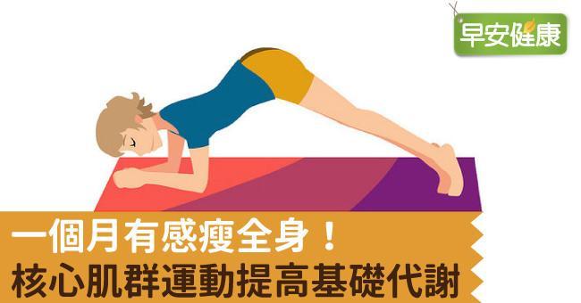 一個月有感瘦全身!核心肌群運動提高基礎代謝