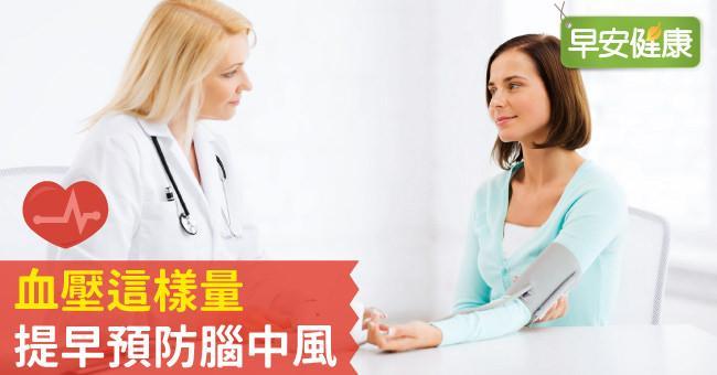 血壓這樣量,提早預防腦中風