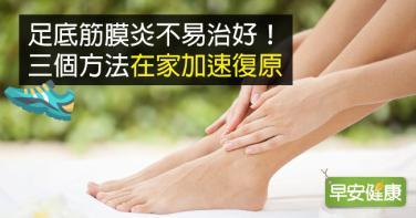 足底筋膜炎看哪科才對?對抗足底筋膜炎原因與症狀,一篇看懂如何治療