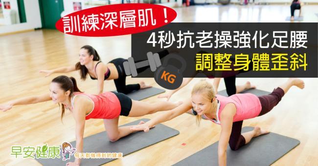 訓練深層肌!4秒抗老操強化足腰、調整身體歪斜