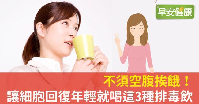 不須空腹挨餓!讓細胞回復年輕就喝這3種排毒飲