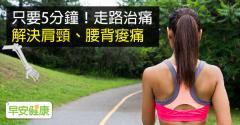只要5分鐘!走路治痛,解決肩頸、腰背痠痛
