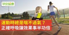 運動時總是喘不過氣?正確呼吸讓效果事半功倍