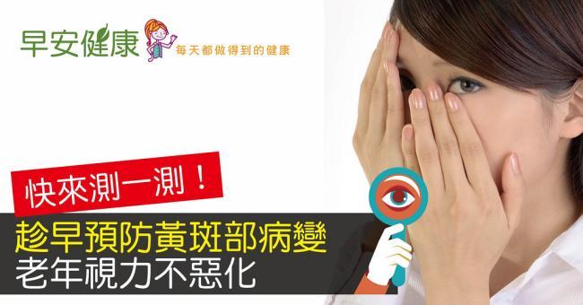 快來測一測!趁早預防黃斑部病變,老年視力不惡化
