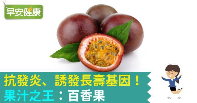 抗發炎、誘發長壽基因!「果汁之王」:百香果