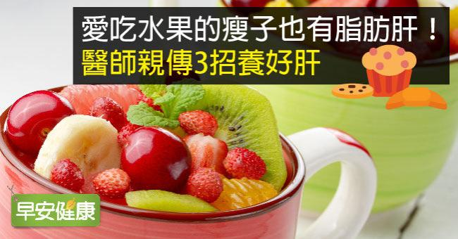 愛吃水果的瘦子也有脂肪肝!醫師親傳3招養好肝