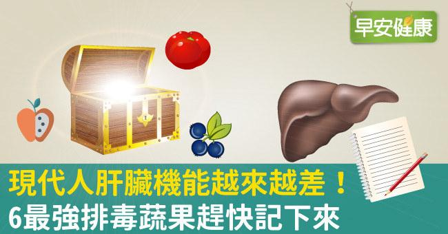肝臟機能越來越差!6款最強排毒蔬果趕快記下來