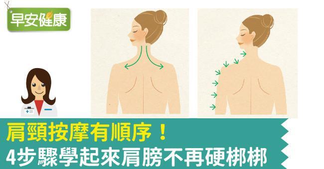 肩頸按摩有順序!4步驟學起來肩膀不再硬梆梆