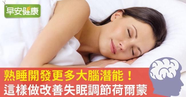熟睡開發更多大腦潛能!這樣做改善失眠調節荷爾蒙