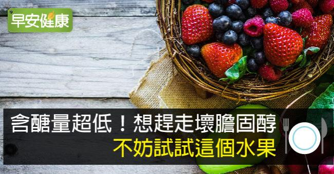 含醣量超低!想趕走壞膽固醇,不妨試試這個水果
