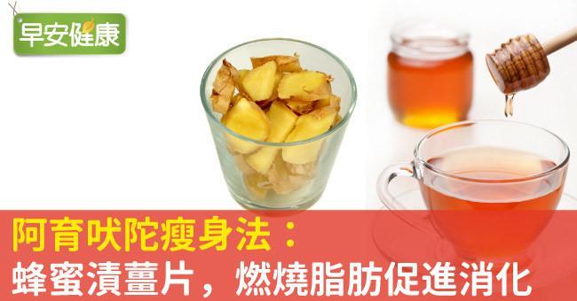阿育吠陀瘦身法:蜂蜜漬薑片,燃燒脂肪促進消化