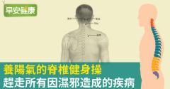 養陽氣的脊椎健身操,趕走所有因濕邪造成的疾病