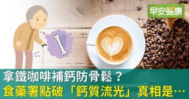 拿鐵咖啡補鈣防骨鬆?食藥署點破「鈣質流光」真相是…