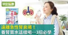 遠離腎衰竭!3招喝對養腎寶水,顧腎也瘦身!