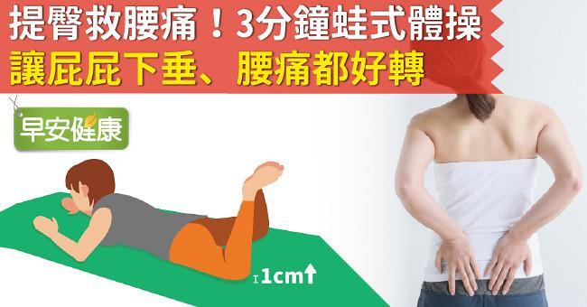 提臀救腰痛!3分鐘蛙式體操,讓屁屁下垂、腰痛都好轉