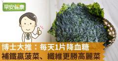 博士大推:每天1片降血糖,補鐵贏菠菜、纖維更勝高麗菜!