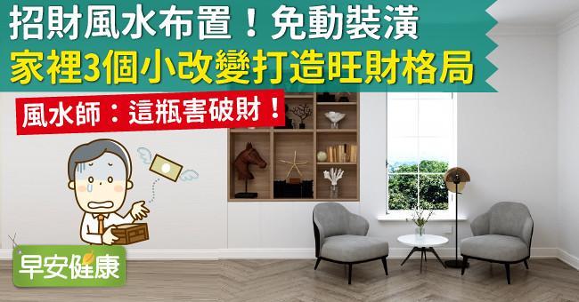 招財風水布置!免動裝潢,家裡3個小改變打造旺財格局