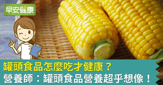罐頭食品怎麼吃才健康?營養師:罐頭食品營養超乎想像!