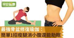 最強骨盆修復瑜伽:簡單1招瘦腿消小腹還能助眠!