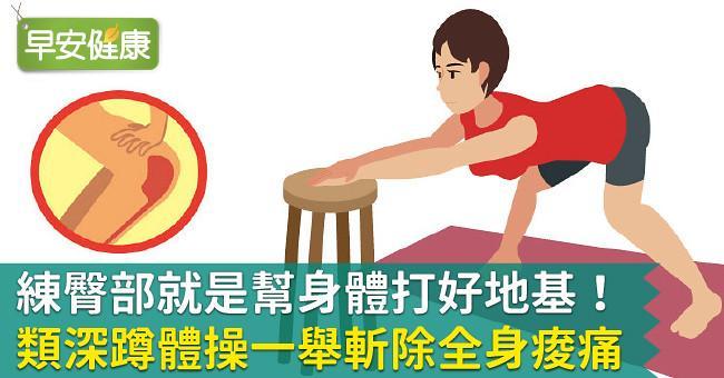 練臀部就是幫身體打好地基!類深蹲體操一舉斬除全身痠痛