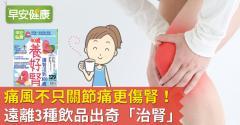 痛風不只關節痛更傷腎!遠離3種飲品出奇「治腎」