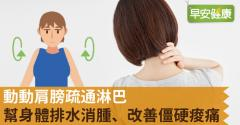 動動肩膀疏通淋巴,幫身體排水消腫、改善僵硬痠痛!