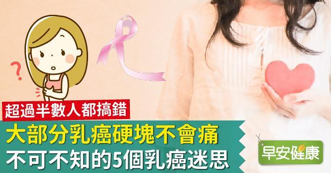 大部分乳癌硬塊不會痛!不可不知的5個乳癌迷思