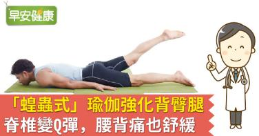 「蝗蟲式」瑜伽強化背臀腿!脊椎變Q彈,腰背痛也舒緩