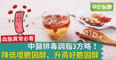 中醫排毒調脂3方略!降低壞膽固醇、升高好膽固醇!
