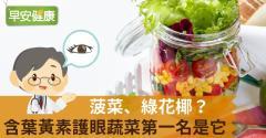 菠菜、綠花椰?含葉黃素護眼蔬菜第一名是它!