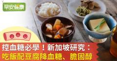 控血糖必學!新加坡研究:吃飯配豆腐降血糖、膽固醇