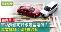 超實用!車禍受傷可請求哪些賠償?專業律師:這5種必知