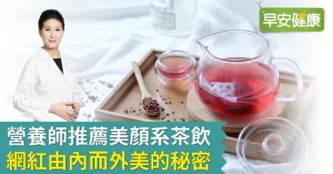 營養師推薦美顏系茶飲 網紅由內而外美的秘密