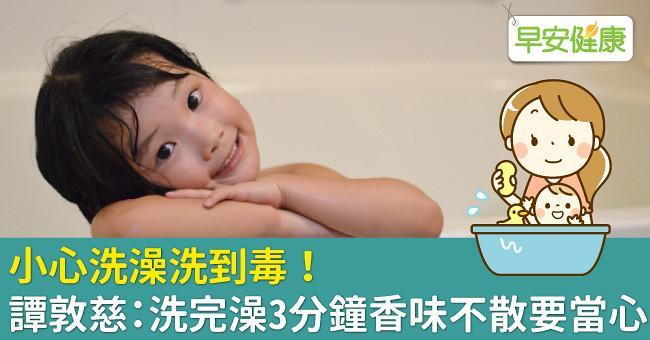 小心洗澡洗到毒!譚敦慈:洗完澡3分鐘香味不散要當心
