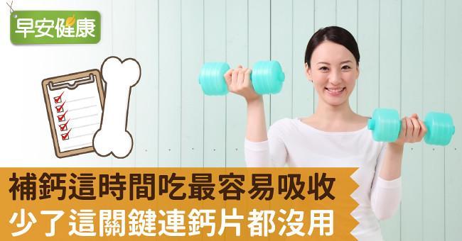 補鈣這時間吃最容易吸收!少了這關鍵連鈣片都沒用