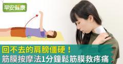 回不去的肩膀僵硬!「筋膜按摩法」1分鐘鬆筋膜救疼痛